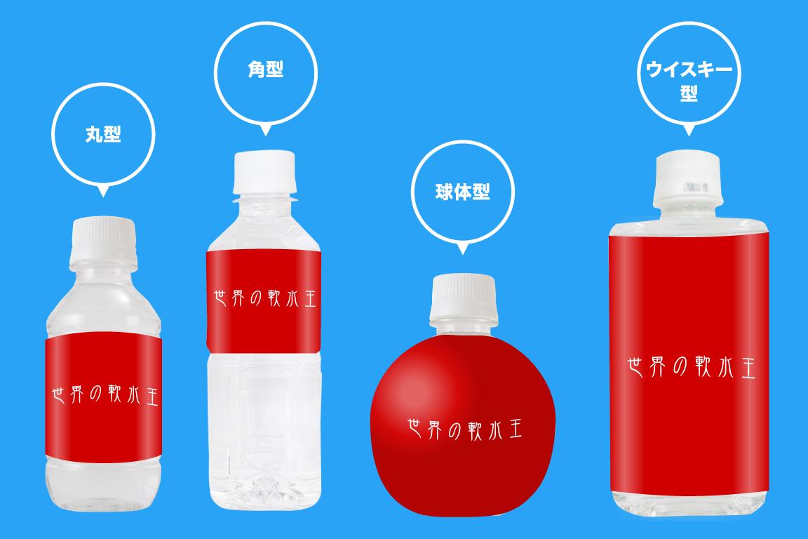 4つのオリジナルペットボトル