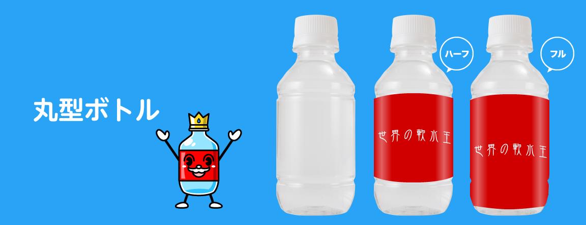 丸型ボトル、ハーフとフル