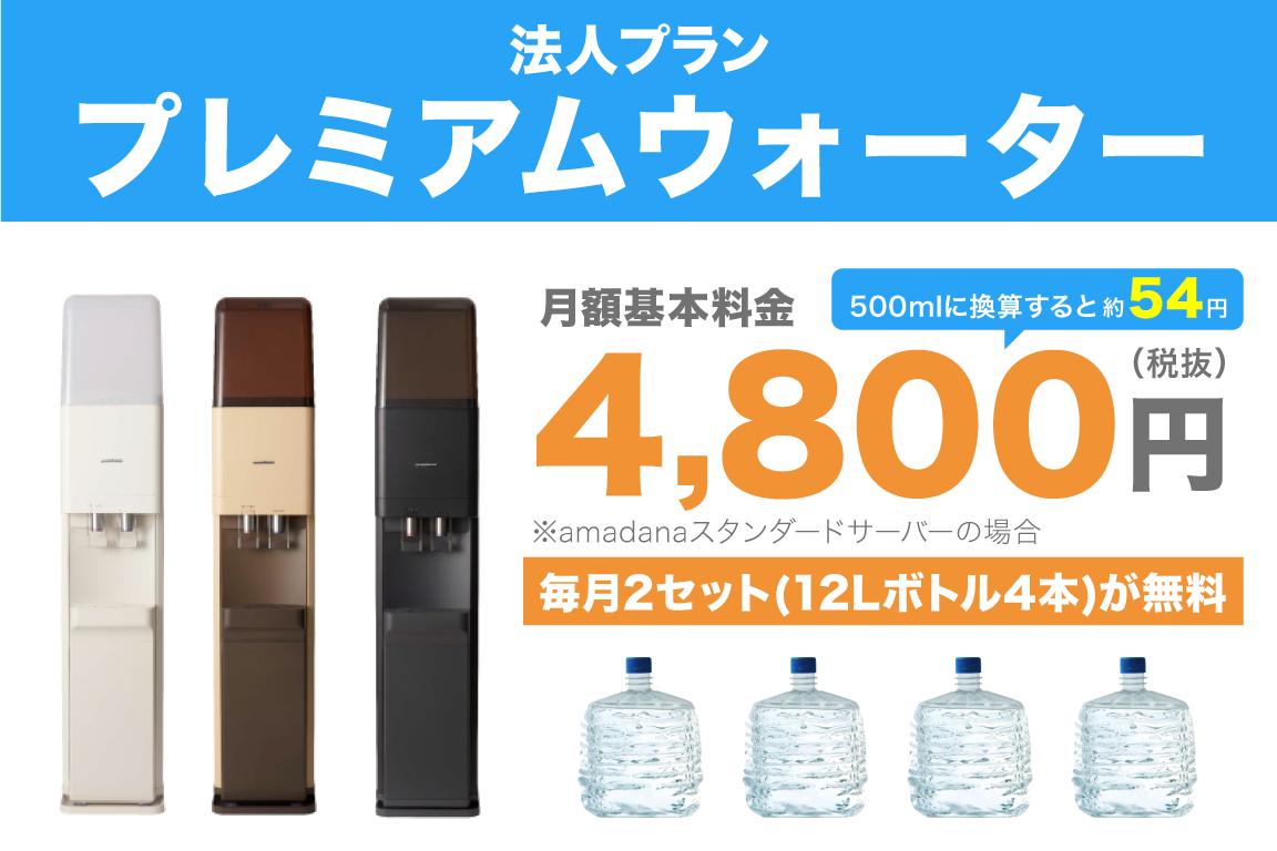 法人プランウォーターバーサーバーが月額4800円!
