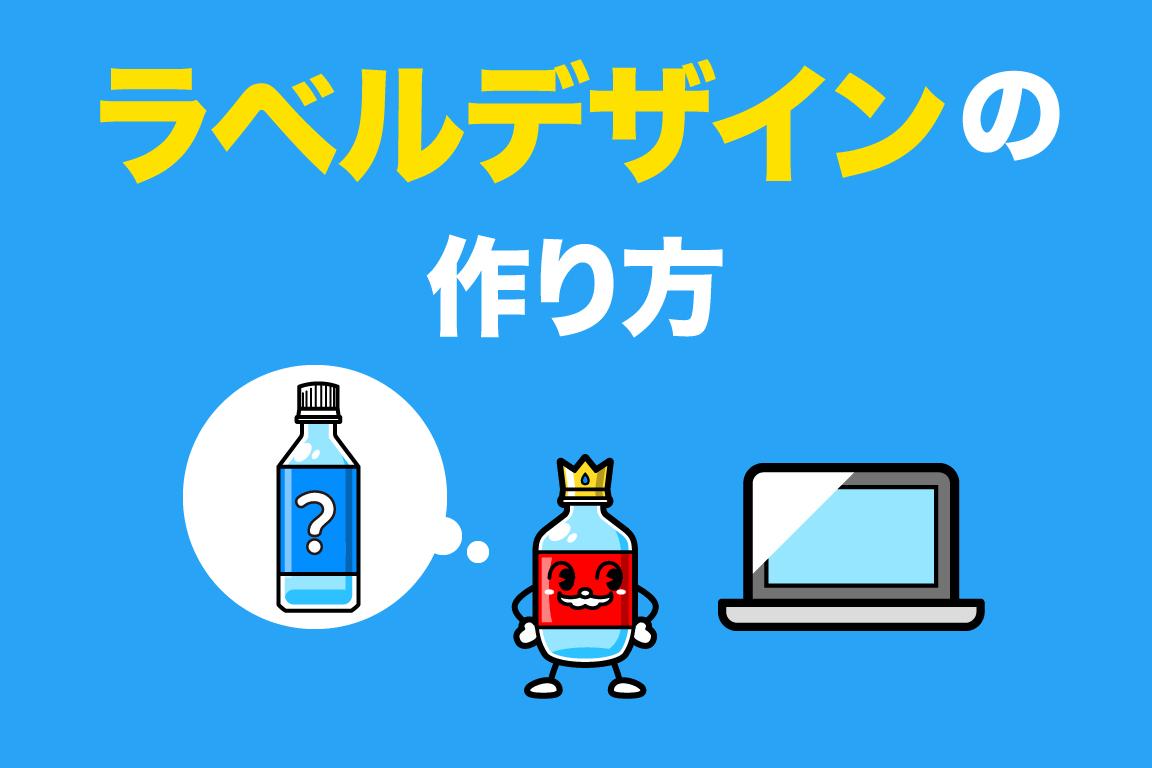ペットボトルのラベルのオリジナルデザイン